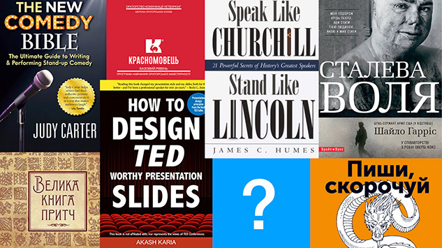 Топ-7 книг про ораторське мистецтво, презентації, публічні виступи